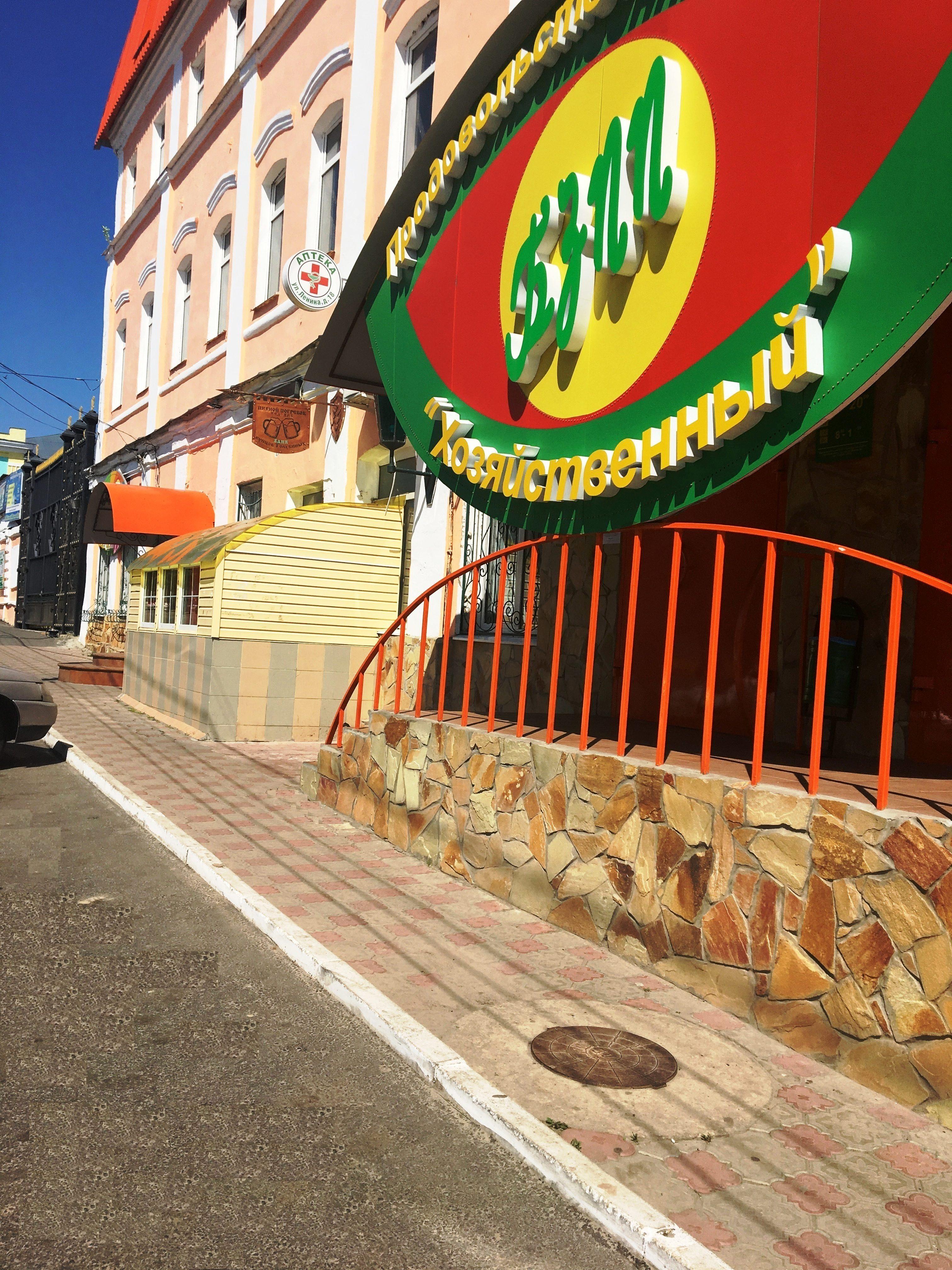 Аптека, Ленина 18